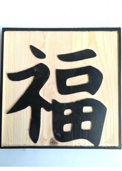 Релефно пано в Industrial Style с китайския йероглиф за богатство