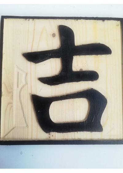Релефно пано в Industrial Style с китайския йероглиф за късмет
