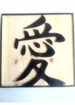 Релефно пано в Industrial Style с китайския йероглиф за любов