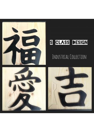 Колекция от 3 броя релефни пана Industrial Style с китайски йероглифи